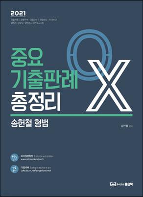2021 송헌철 형법 중요기출판례 총정리 OX
