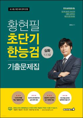 2021 황현필 초단기 한능검 기출문제집 심화 (한국사능력검정시험 1,2,3급)