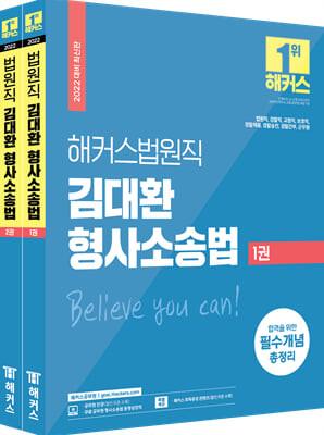 2022 해커스법원직 김대환 형사소송법