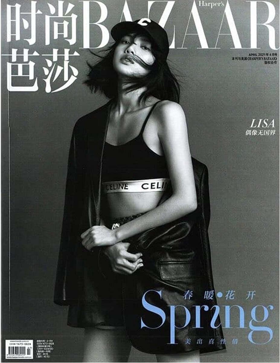 시상바자 時尙芭莎  Harper's BAZAAR China (월간) : 2021년 04월 : 블랙핑크 리사 커버
