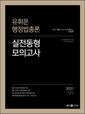 2021 유휘운 행정법총론 실전동형 모의고사
