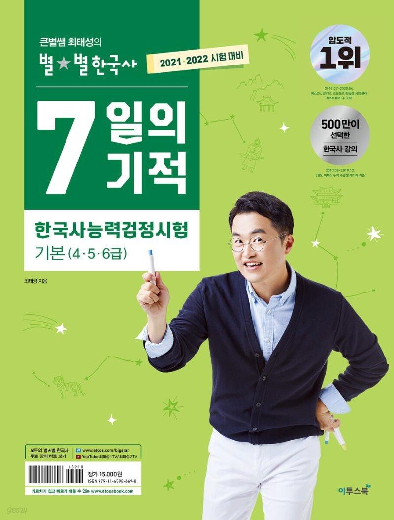 2021·2022 큰별쌤 최태성의 별★별 한국사 7일의 기적 한국사능력검정시험 기본(4·5·6급)
