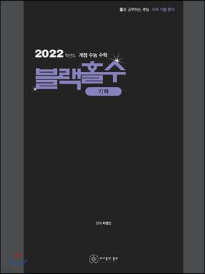 2022 홀로 공부하는 수능 수학 기출 분석 블랙홀수 기하 (2021년)