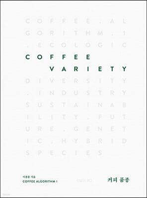 커피 품종 Coffee Variety