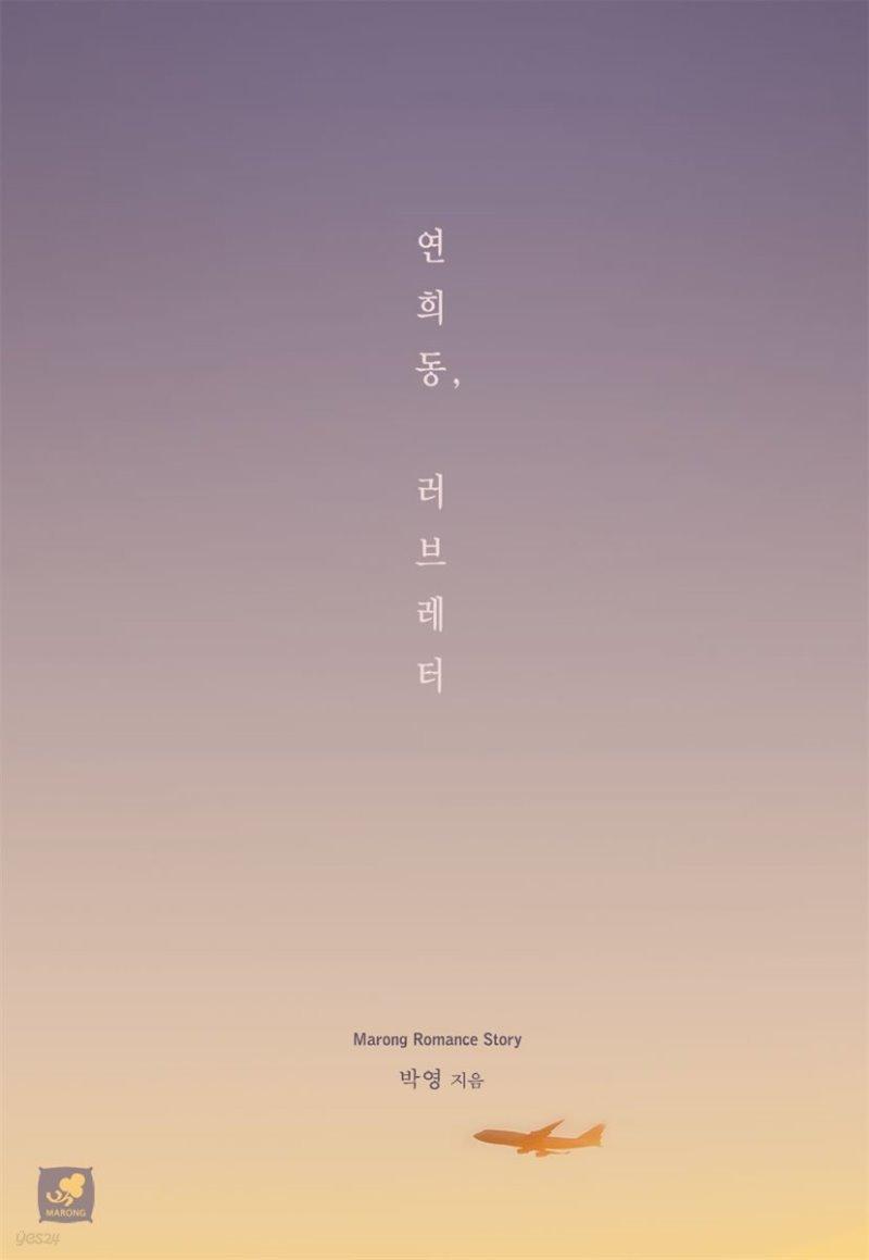 [세트] 연희동, 러브레터 (총2권/완결)