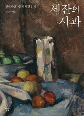 세잔의 사과