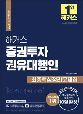2021 해커스 증권투자권유대행인 최종핵심정리문제집