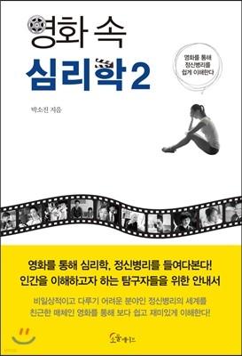 [대여] 영화 속 심리학 2