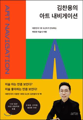 [대여] 김찬용의 아트 내비게이션