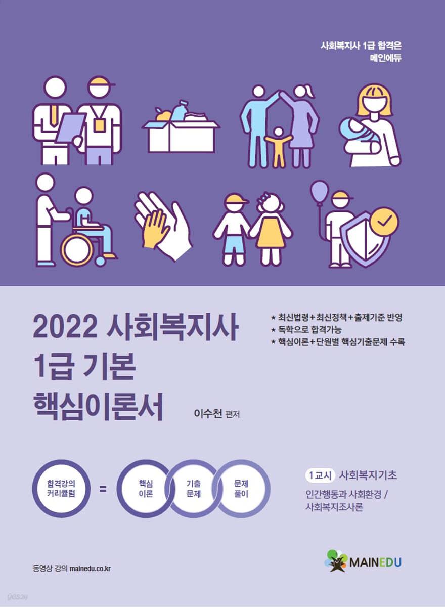2022 사회복지사1급 기본서 1교시 사회복지기초