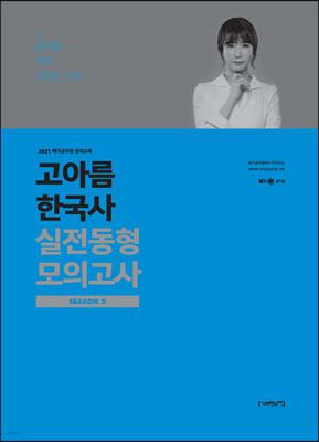 2021 고아름 한국사 실전동형 모의고사 시즌 2