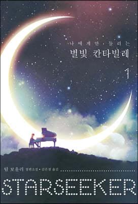 [대여] 나에게만 들리는 별빛 칸타빌레 1