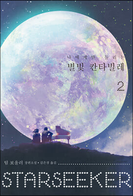 [대여] 나에게만 들리는 별빛 칸타빌레 2