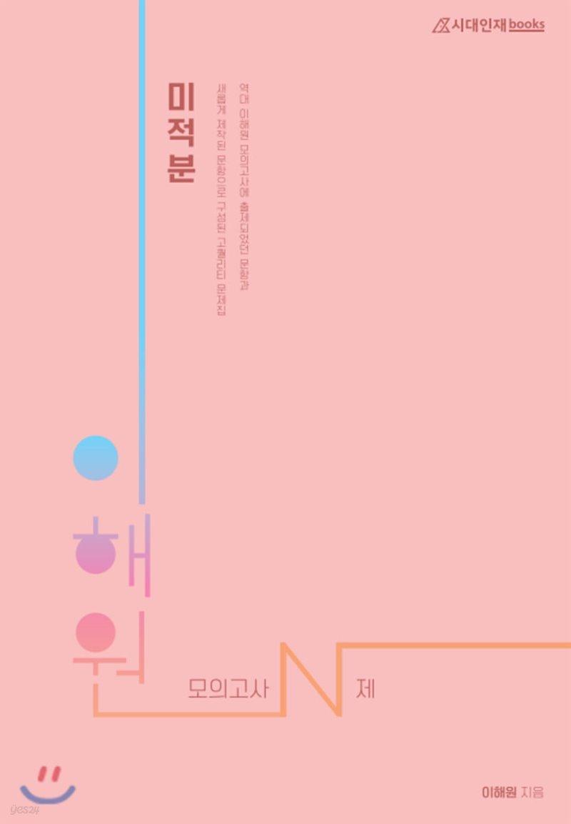 2022 이해원 모의고사 N제 미적분 (2021년)
