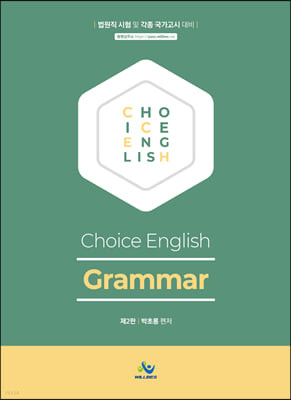 박초롱 Choice English Grammar