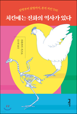 [대여] 치킨에는 진화의 역사가 있다
