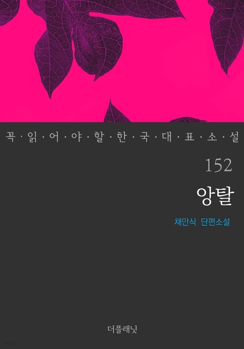 [대여] 앙탈 - 꼭 읽어야 할 한국 대표 소설 152