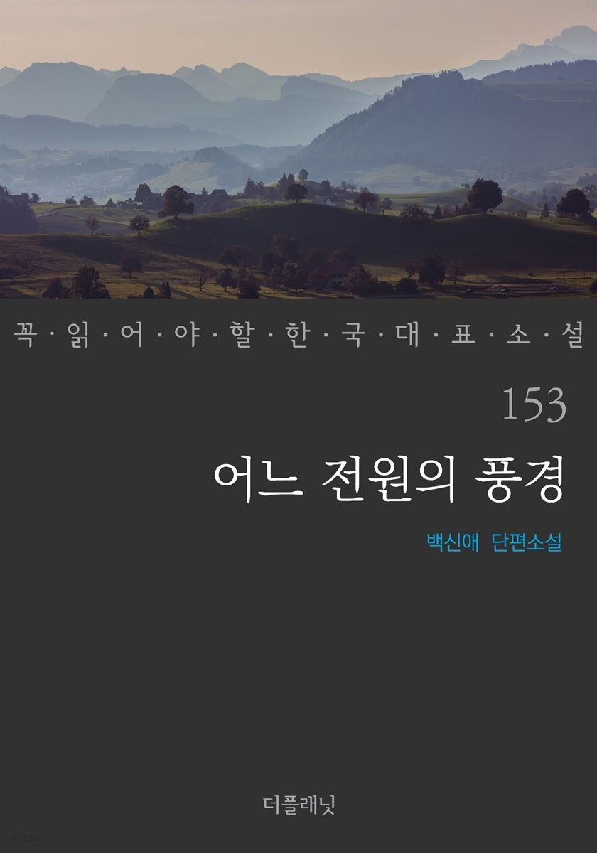 [대여] 어느 전원의 풍경 - 꼭 읽어야 할 한국 대표 소설 153