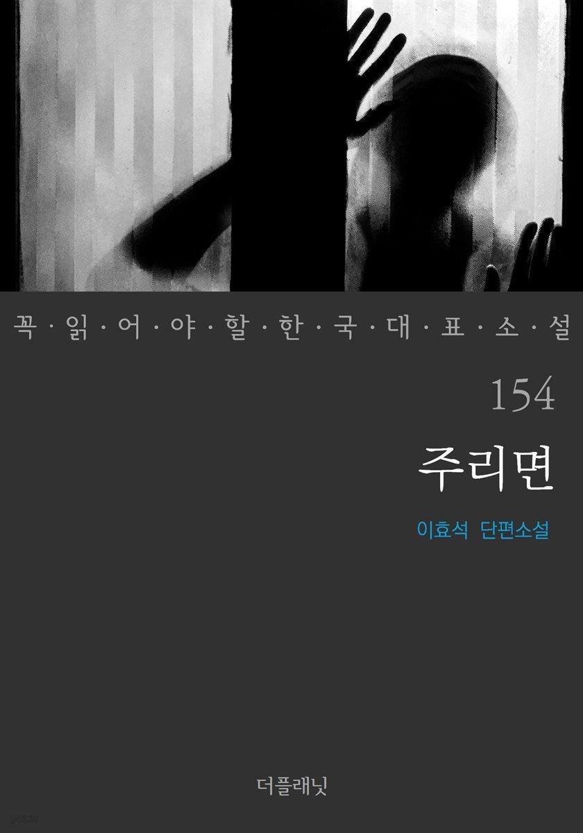 [대여] 주리면 - 꼭 읽어야 할 한국 대표 소설 154
