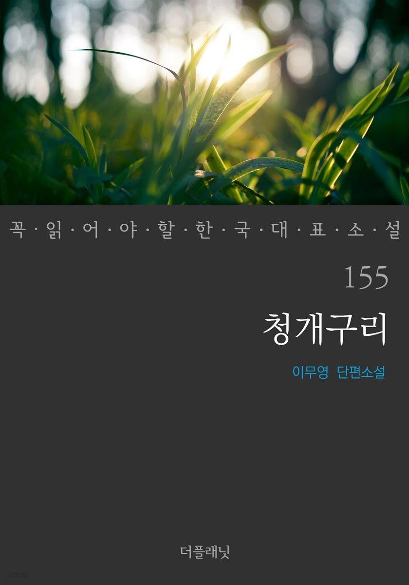 [대여] 청개구리 - 꼭 읽어야 할 한국 대표 소설 155