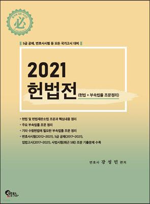 2021 헌법전