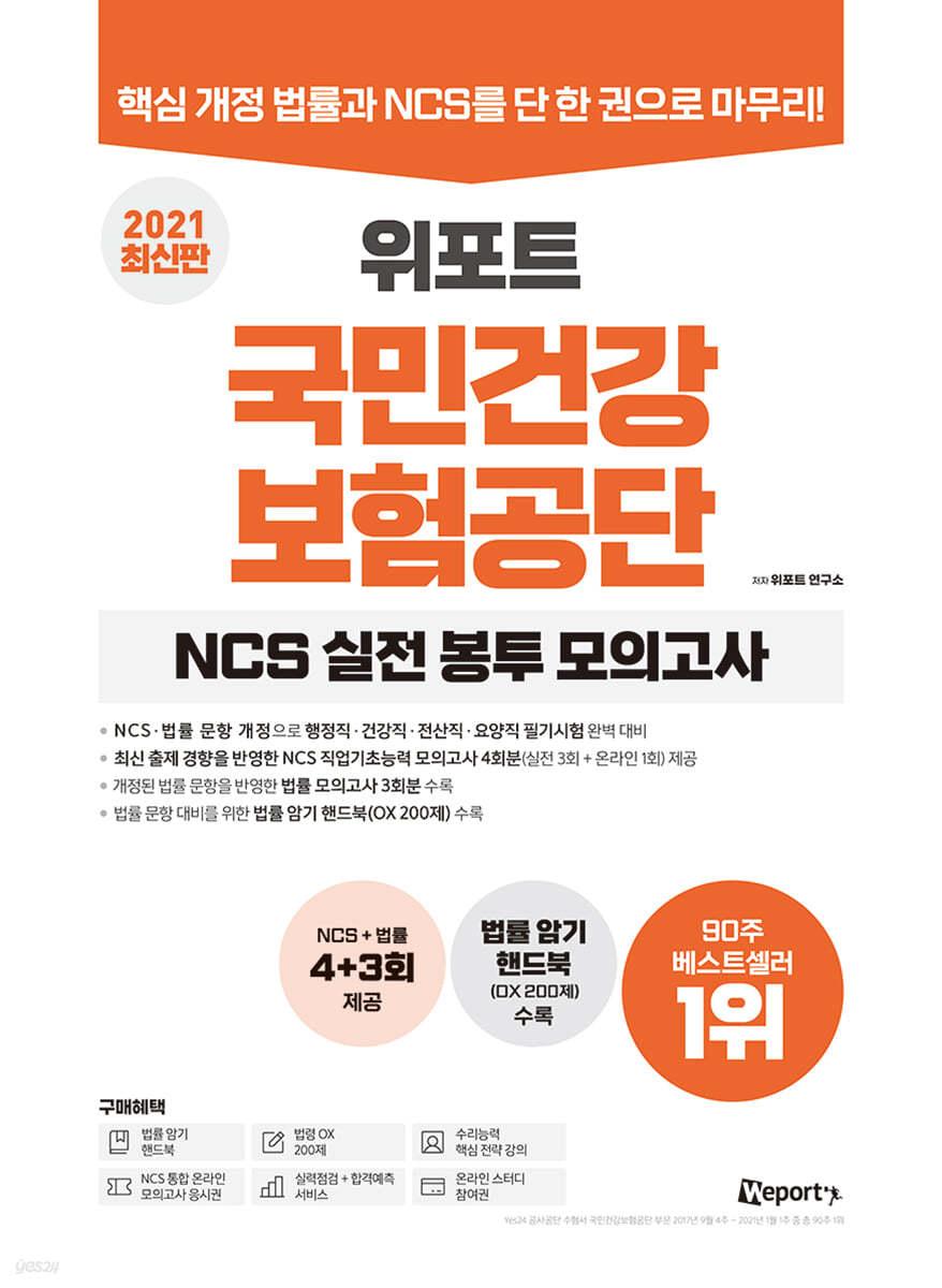 2021 최신판 위포트 국민건강보험공단 NCS 실전 봉투 모의고사