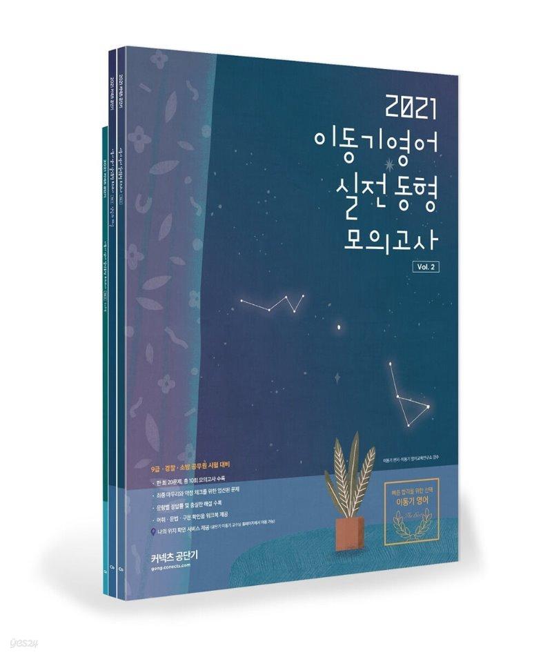 2021 이동기 영어 실전동형 모의고사 Vol.2