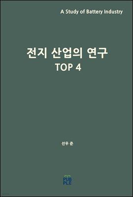 전지 산업의 연구 TOP4