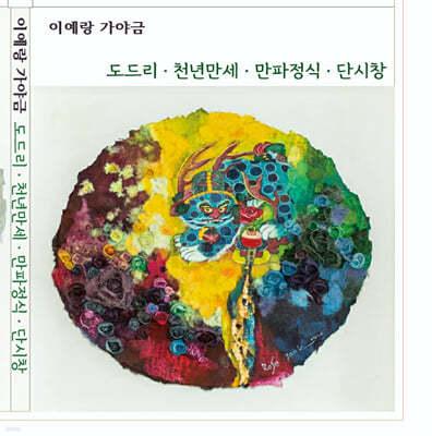 이예랑 - 도드리 / 천년만세 / 만파정식 / 단시창