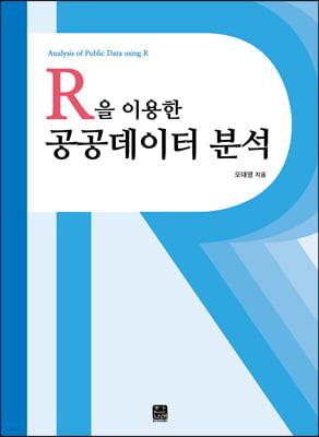 R을 이용한 공공데이터 분석