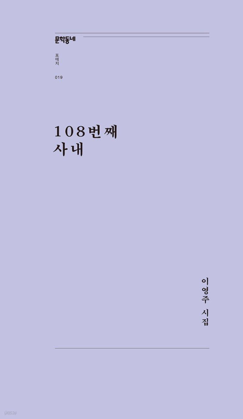 108번째 사내