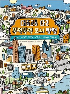 대중교통타고 북적북적 도시탐험