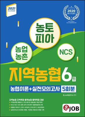 2021 농토피아 지역농협 6급 농협이론+실전모의고사 5회분