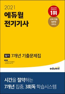 2021 에듀윌 전기기사 필기 7개년 기출문제집
