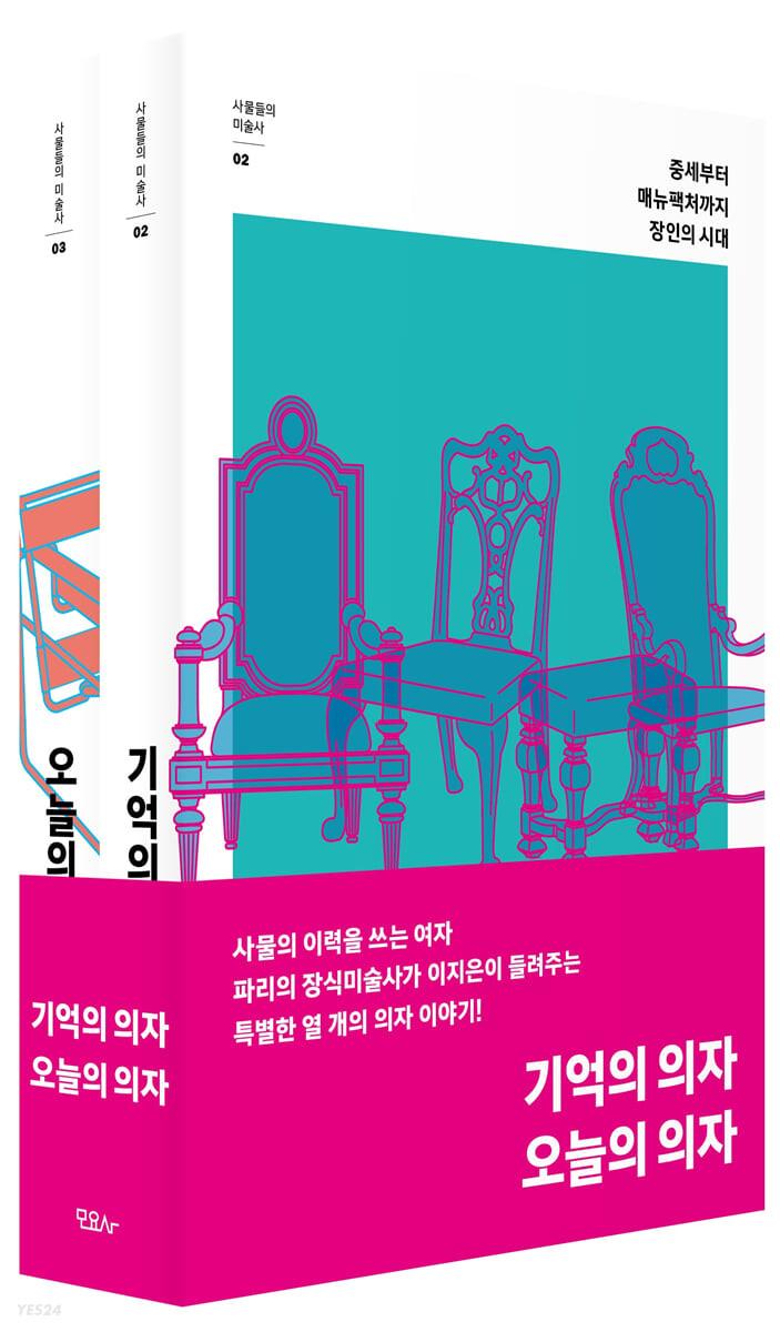 기억의 의자 × 오늘의 의자 세트