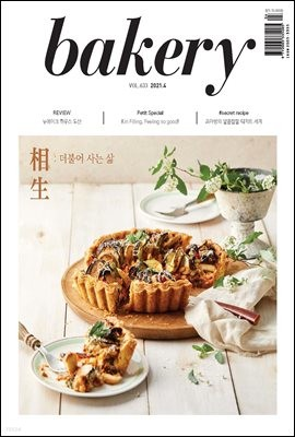 bakery 2021년 04월호