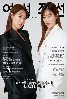 여성조선 2021년 04월호