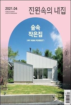 전원속의 내집 2021년 04월호