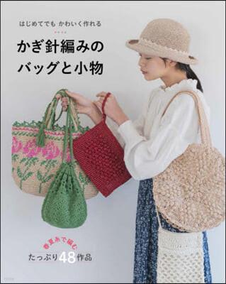 はじめてでもかわいく作れるかぎ針編みのバッグと小物