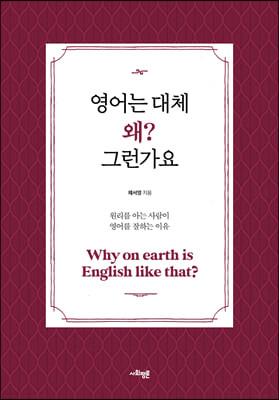 영어는 대체 왜? 그런가요