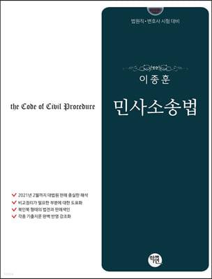 2022 대비 이종훈 민사소송법