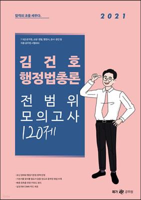 2021 김건호 행정법총론 전범위 모의고사 120제