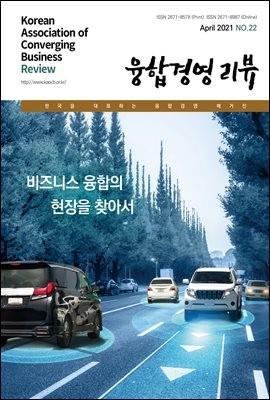 융합경영 리뷰 2021년 4월