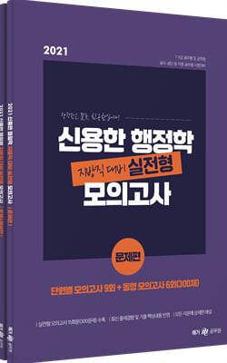 2021 신용한 행정학 지방직 대비 실전형 모의고사