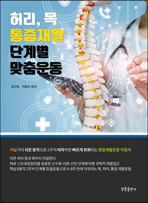 허리, 목 통증재활 단계별 맞춤운동