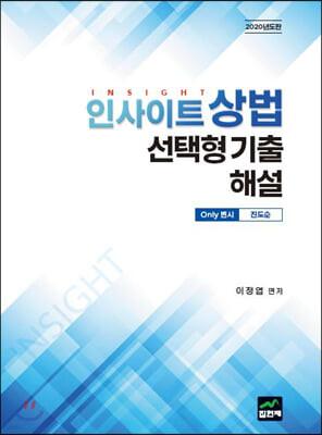 인사이트 상법 선택형기출 해설 (Only 변시 진도순) (2020)