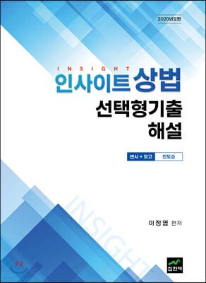 인사이트 상법 선택형기출 해설 (변시+모고) (2020)