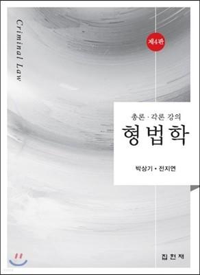 형법학 총론 각론 강의 (4판)