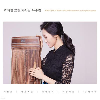 곽재영 - 25현 가야금 독주집