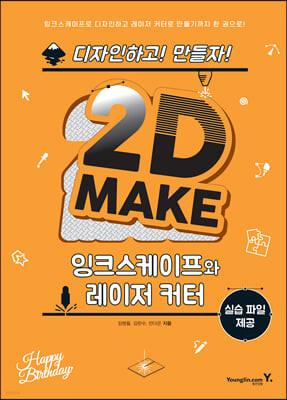 2D MAKE : 잉크스케이프와 레이저 커터